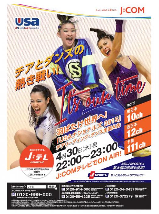 USAナショナルズ2015 オフィシャル番組 JSPORTSにて再放送のお知らせ!!